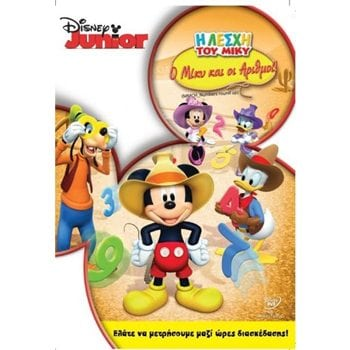 Mickey Mouse Club House – Numbers Round Up – DVD in Greek