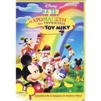 Mickey's Color Adventure - DVD in Greek