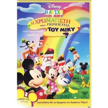 Mickey's Color Adventure – DVD in Greek