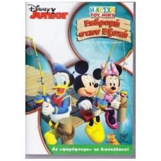 Mickey's Great Outdoors - DVD in Greek