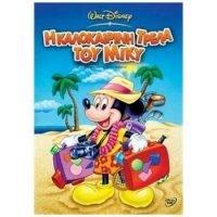 Mickey's Summer Madness - DVD in Greek
