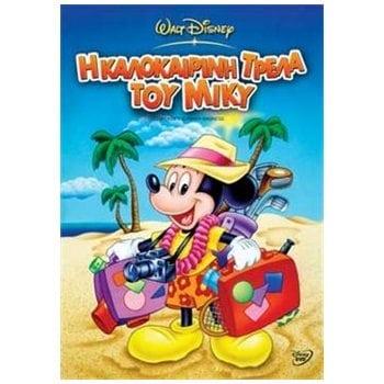 Mickey's Summer Madness – DVD in Greek