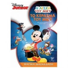 Mickey's Treat - DVD in Greek