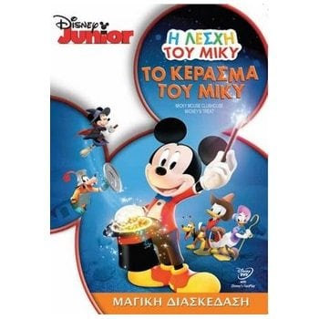 Mickey's Treat – DVD in Greek