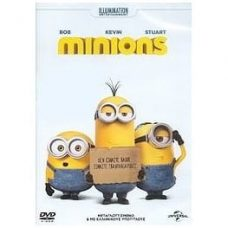 Minions - DVD in Greek