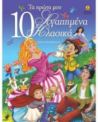 My FIrst 10 Beloved Classic Tales in Greek