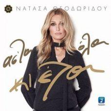 Natasha Theodoridou - Asta Ola Ke Ela CD