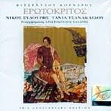 Nikos Xilouri - Erotokritos CD