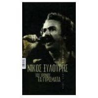 Nikos Xilouris - Tou Hronou ta Gyrismata 4CD Set