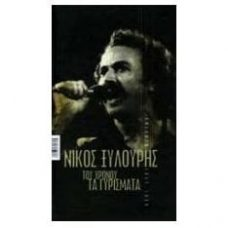 Nikos Xilouris - Tou Hronou ta Gyrismata 4CD Set