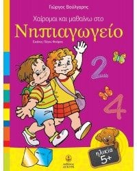 Nipiagogio - Greek Kindergarten Activity Book