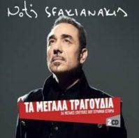 Notis Sfakianakis - 35 Great Hits 2CD