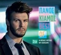Panos Kiamos - Best Of (2Cds)