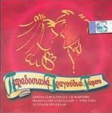 Paradosiaka Tragoudia Gamou CD