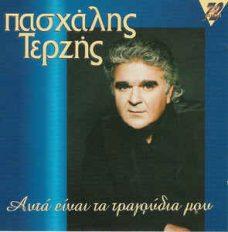 Pashalis Terzi - Auta Ine Ta Tragoudia Mou CD.jpg