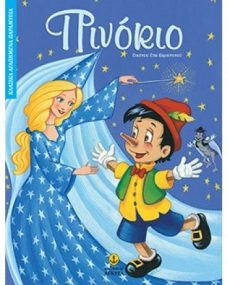 Pinocchio - Book in Greek