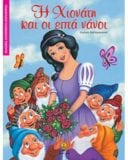 Snow White and the Seven Dwarf -Book in Greek