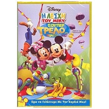 Super Silly Adventures - DVD in Greek