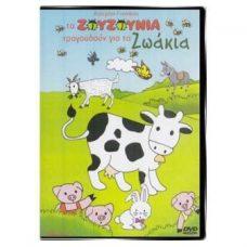 Ta Zouzounia Tragoudoun Gia Ta Zoakia DVD