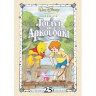 The Many Adventures of Winnie the Pooh - DVD in Greek