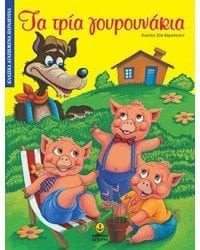 The Three Little Pigs - Book in Greek