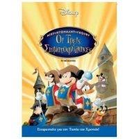 The Three Musketeers - DVD in Greek