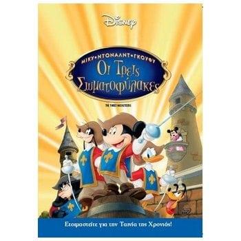 The Three Musketeers – DVD in Greek