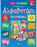 To Proto Mou Alfavitari - My First Greek ABCs