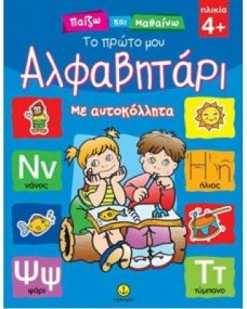 To Proto Mou Alfavitari - My First Greek ABCs