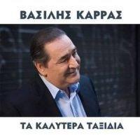 Vasilis Karras - Ta Kalitera Taxidia CD