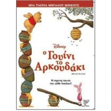 Winnie the Pooh - DVD in Greek