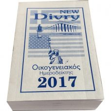 Divry 2017 Greek / English Daily Calendar with