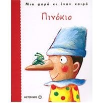 Pinokio - Greek Kids Book