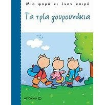 Ta Tria Gourounakia - Greek Book