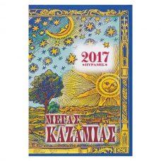 kazamias 2017