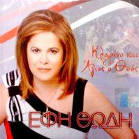Efi Thodi - Klarino Ke Agios O Theos CD