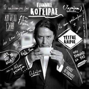 Giannis Kotsiras - Pseftis Keros CD