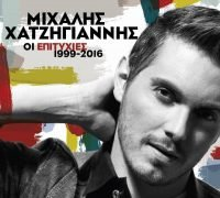Mihalis Hatzigiannis - Greatest Hits 1999-2016 CD