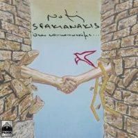 Notis Sfakianakis - Otan Epikinonoue CD