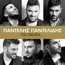 Pantelis Pantelidis Gia Panta - Best Of CD