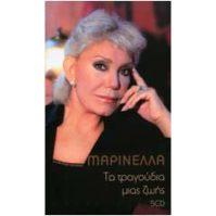 Marinella - Ta Tragoudia Mias Zois (5CD Set)