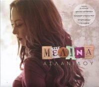 melina aslanidou CD