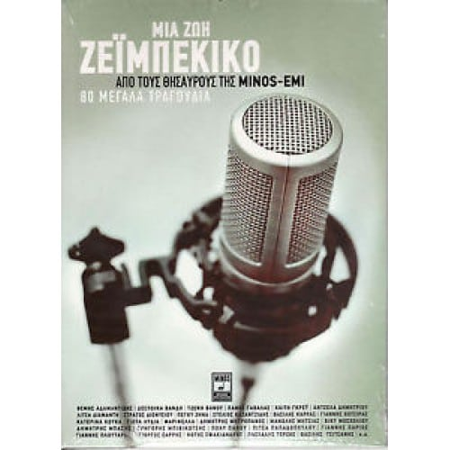 Mia Zoi Zeimbekiko - 80 Hits 4CD Set