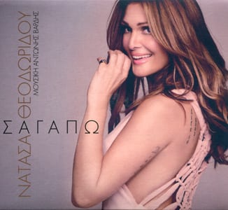 Natasa Theodoridou Sagapo CD