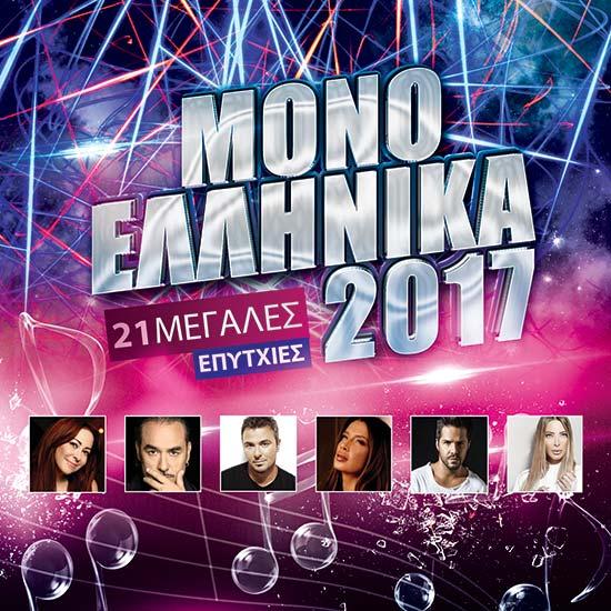 Mono-Ellinika-2017