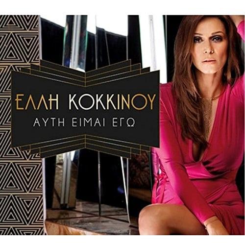 Elli Kokkinou CD – Avti ime ego