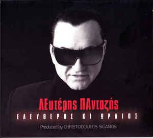 Lefteris Pantazis – Eleftheros Ke Oreos CD