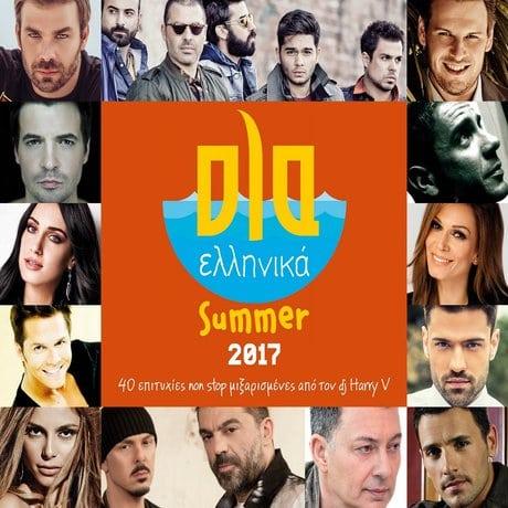 Ola Ellinikia Summer 2017