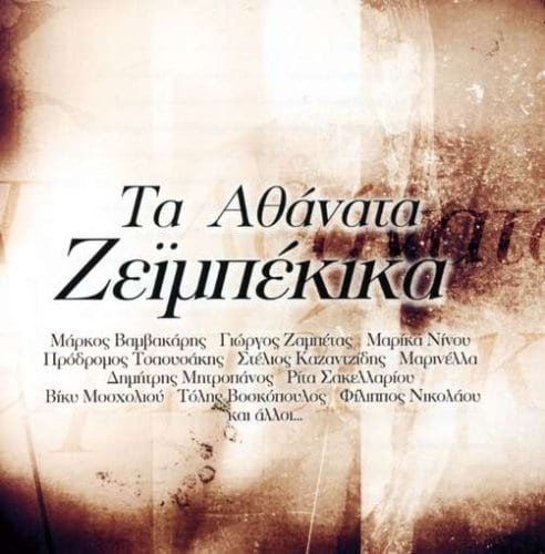 Ta Athanata Zeibekika CD
