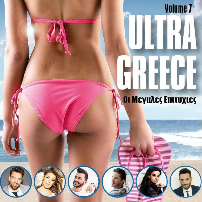 ULTRA GREECE 2017 Vol.7